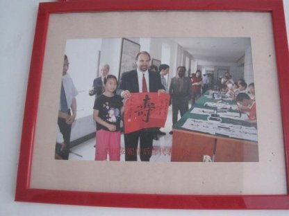 Photo on the wall of Children's Palace in Suzhou, China commemorating my visit there.